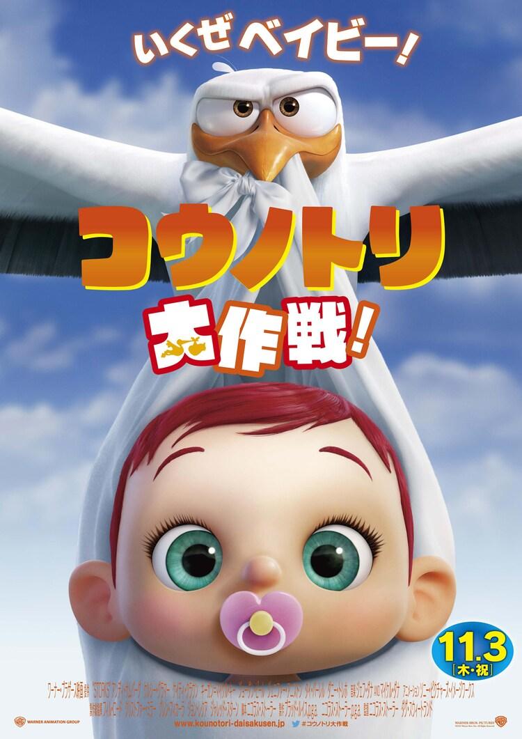 「コウノトリ大作戦!」ポスタービジュアル