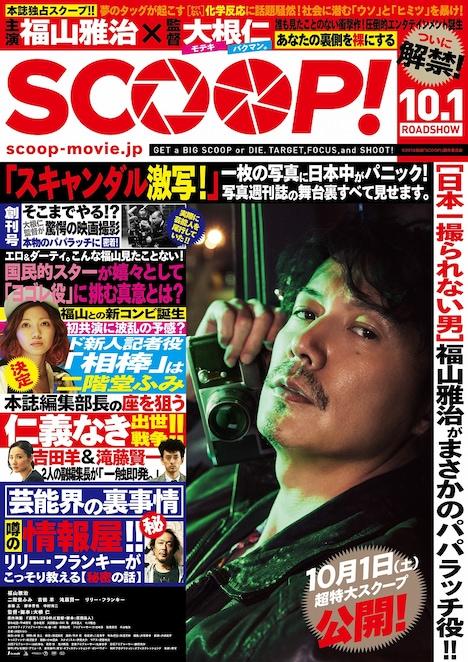 「SCOOP!」ポスター / チラシビジュアル (c)2016「SCOOP!」製作委員会