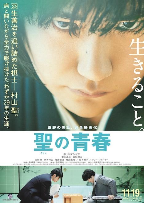 「聖の青春」ティザーポスター
