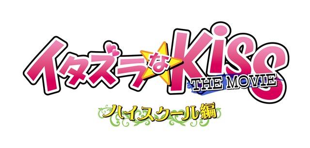 「イタズラなKiss~THE MOVIE~ ハイスクール編」ロゴ