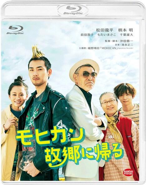 「モヒカン故郷に帰る」Blu-rayのジャケット。