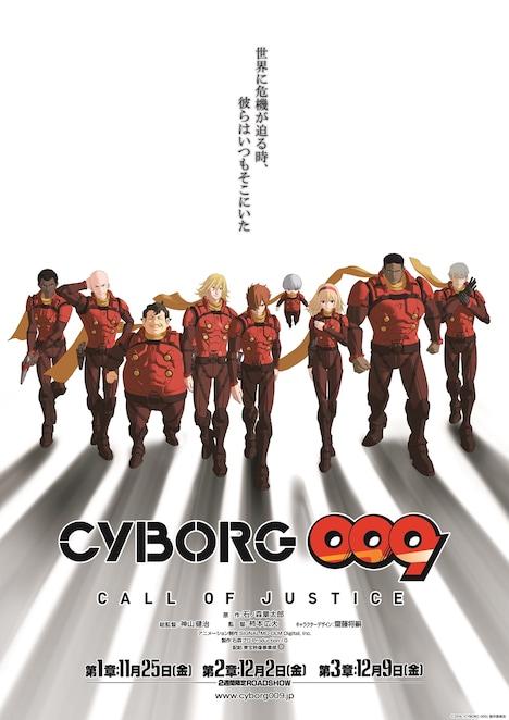 「CYBORG009 CALL OF JUSTICE」キービジュアル