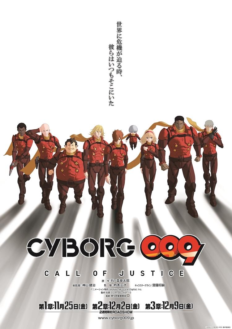 サイボーグ009 新作3dcgアニメが劇場上映決定 ビジュアル 特報も
