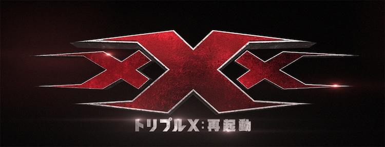 「トリプルX:再起動」