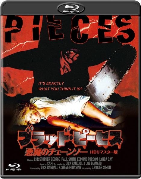 「ブラッド・ピーセス / 悪魔のチェーンソー -HDリマスター版-」ジャケット (c)1983 Spectacular Film Productions.