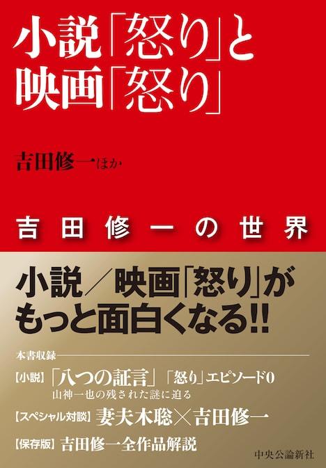 「小説『怒り』と映画『怒り』 吉田修一の世界」書影
