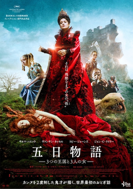 「五日物語-3つの王国と3人の女」 (c)2015 ARCHIMEDE S.R.L. - LE PACTE SAS