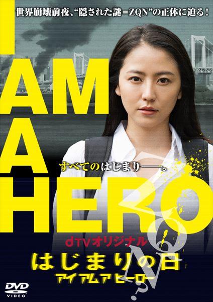 「アイアムアヒーロー はじまりの日」ジャケット (c)花沢健吾・小学館/BeeTV