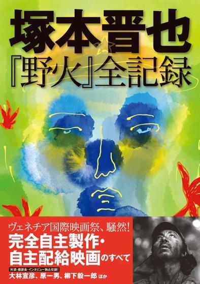 「塚本晋也『野火』全記録」表紙(帯あり)