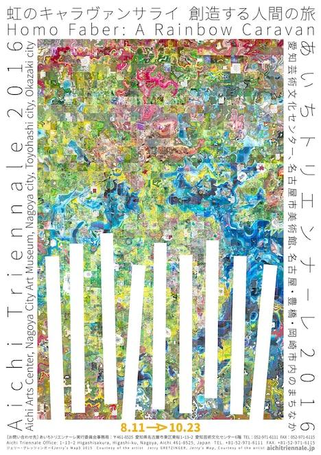 「あいちトリエンナーレ2016」チラシビジュアル