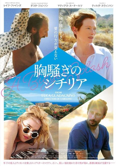 「胸騒ぎのシチリア」ポスタービジュアル (c)2015 FRENESY FILM COMPANY. ALL RIGHTS RESERVED
