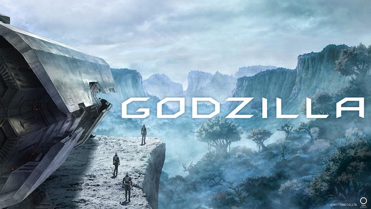「GODZILLA」ティザービジュアル