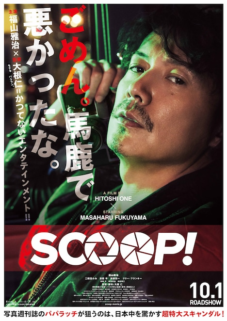「SCOOP!」ポスタービジュアル (c)2016映画「SCOOP!」製作委員会