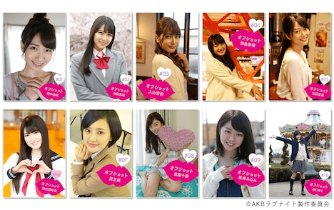 電子写真集「AKBラブナイト・恋工場 デジタルストーリーブック」