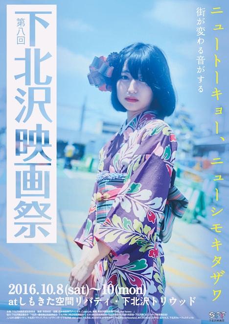 第八回下北沢映画祭