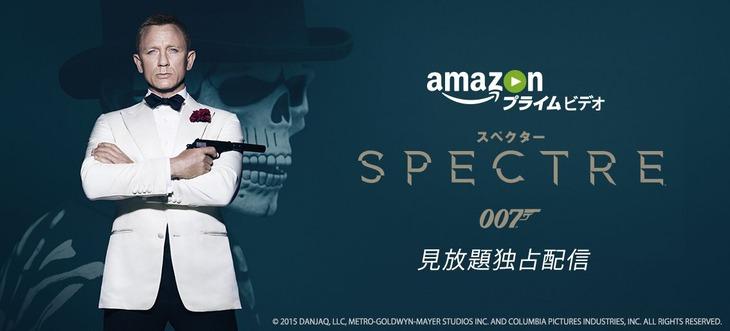 「007 スペクター」のビジュアルを使用したバナー。