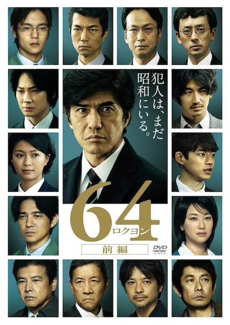 「64-ロクヨン- 前編」通常版DVDのジャケット。(c)2016 映画「64」製作委員会