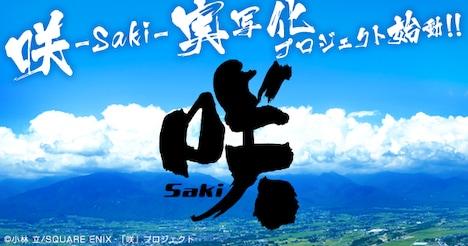 「咲-Saki-」実写化プロジェクトのロゴ。