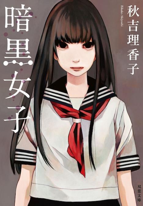 秋吉理香子「暗黒女子」表紙