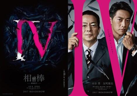 「相棒-劇場版IV-」ビジュアル