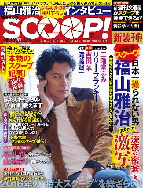 「週刊SCOOP!」表紙