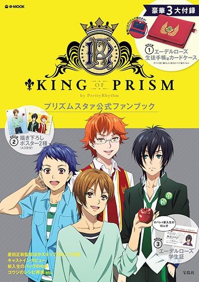 「KING OF PRISM by PrettyRhythm プリズムスタァ公式ファンブック」書影