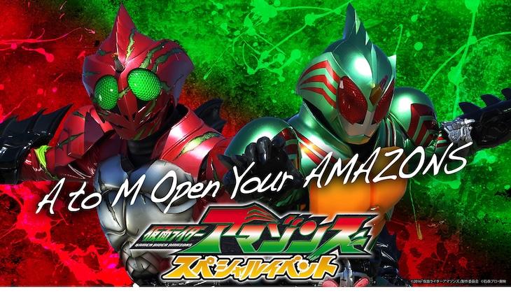 「仮面ライダーアマゾンズ スペシャルイベント A to M Open Your AMAZONS」