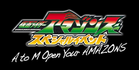 「仮面ライダーアマゾンズ スペシャルイベント A to M Open Your AMAZONS」ロゴ