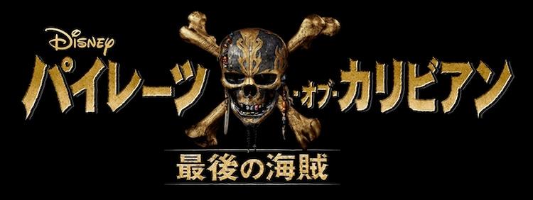 「パイレーツ・オブ・カリビアン/最後の海賊」ロゴ