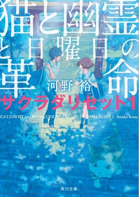 「猫と幽霊と日曜日の革命 サクラダリセット1」表紙 (c)河野裕/KADOKAWA