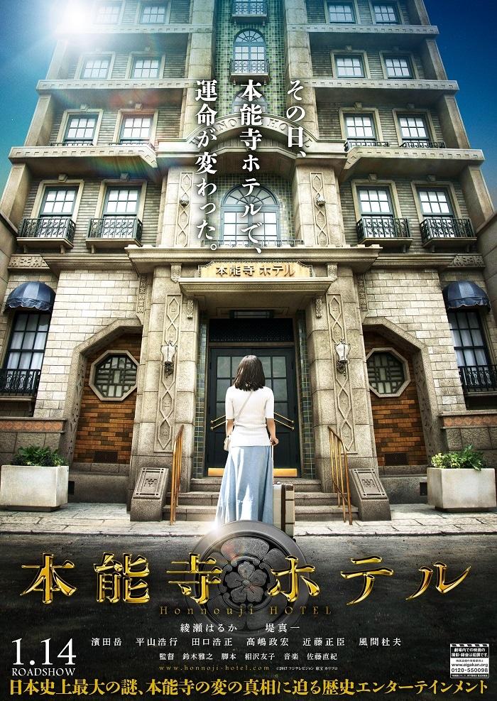 「本能寺ホテル」チラシビジュアル (c)2017 フジテレビジョン 東宝 ホリプロ