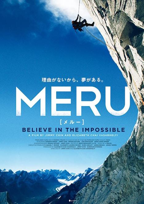 「MERU/メルー」ポスタービジュアル