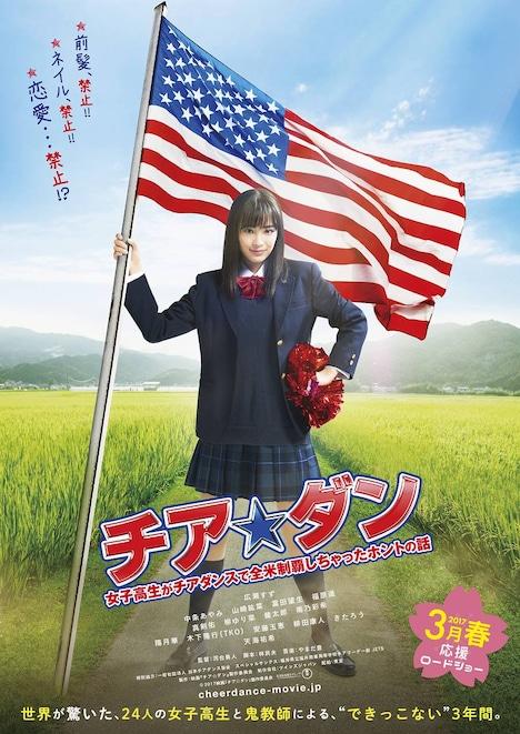 「チア☆ダン~女子高生がチアダンスで全米制覇しちゃったホントの話~」ポスタービジュアル