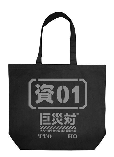 巨災対資01ラージトート(1944円) TM&(c) TOHO CO., LTD.