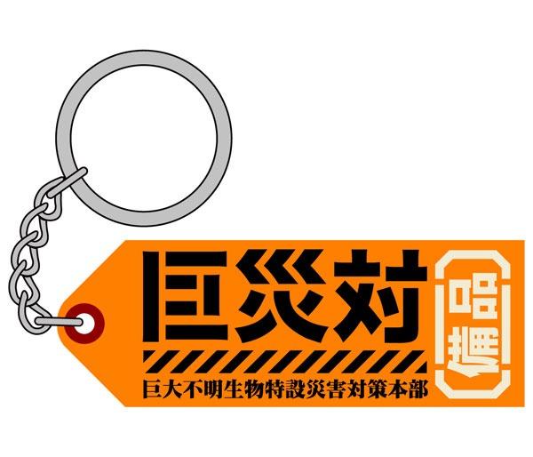巨災対備品PVC樹脂製キーホルダー(648円) TM&(c) TOHO CO., LTD.
