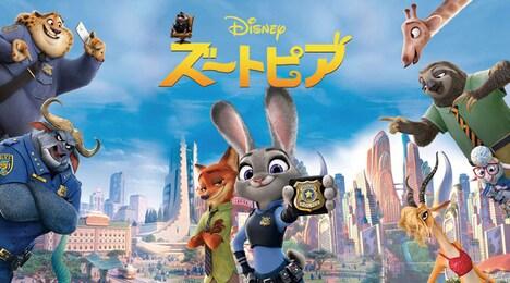 「ズートピア」 (c)2016 Disney