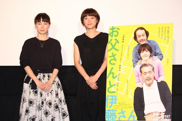 「お父さんと伊藤さん」公開直前イベントの様子。