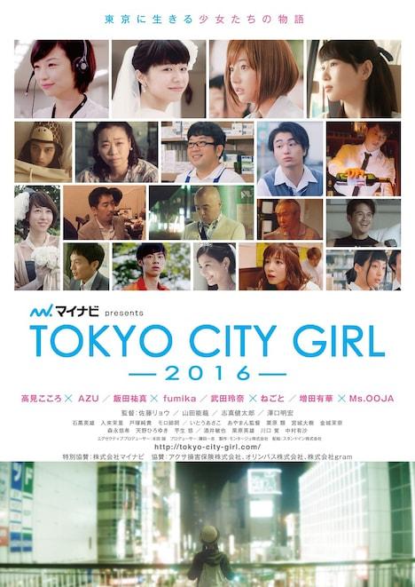 「マイナビpresents TOKYO CITY GIRL -2016-」メインビジュアル