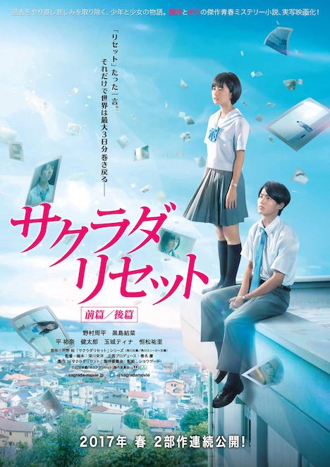 「サクラダリセット」ティザービジュアル (c)2017映画「サクラダリセット」製作委員会