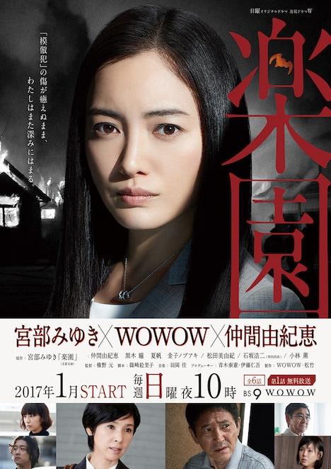 「連続ドラマW 楽園」ポスタービジュアル