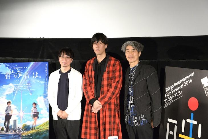 第29回東京国際映画祭にて、「君の名は。」舞台挨拶の様子。左から新海誠、野田洋次郎、Japan Now部門のプログラミングアドバイザー・安藤紘平。