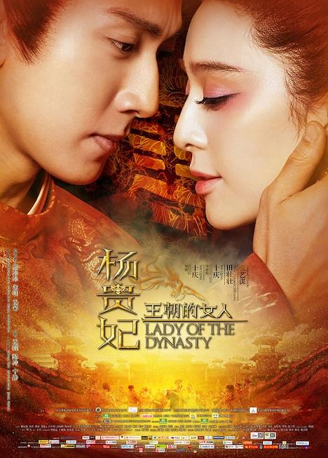 「楊貴妃 Lady Of The Dynasty」海外版ポスタービジュアル (c)2015 My Way Film Company Limited. ALL RIGHTS RESERVED.