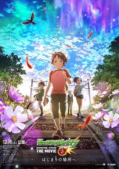 「モンスターストライク THE MOVIE はじまりの場所へ」ポスタービジュアル (c)mixi,Inc. All rights reserved.