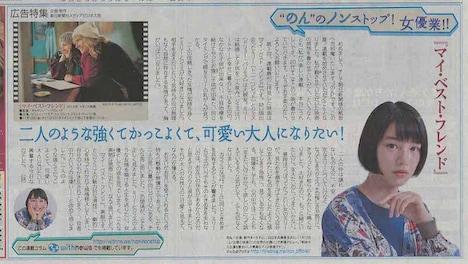 11月11日付の朝日新聞東京本社版夕刊より。