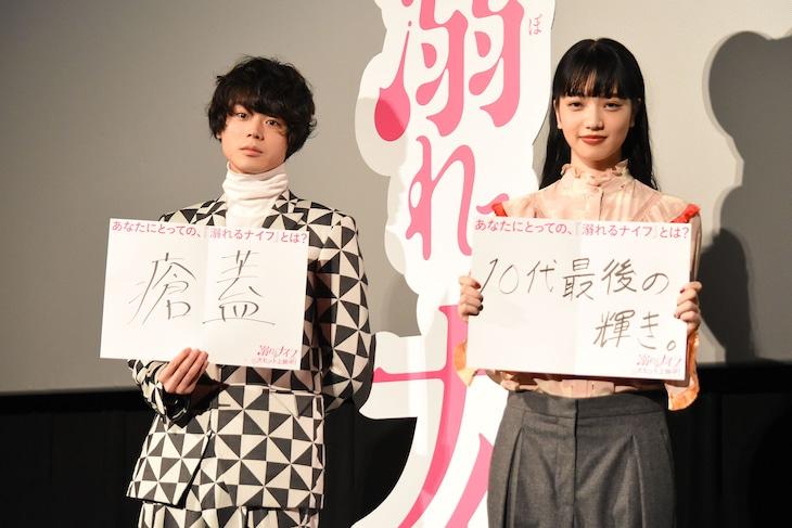 左から菅田将輝、小松菜奈。