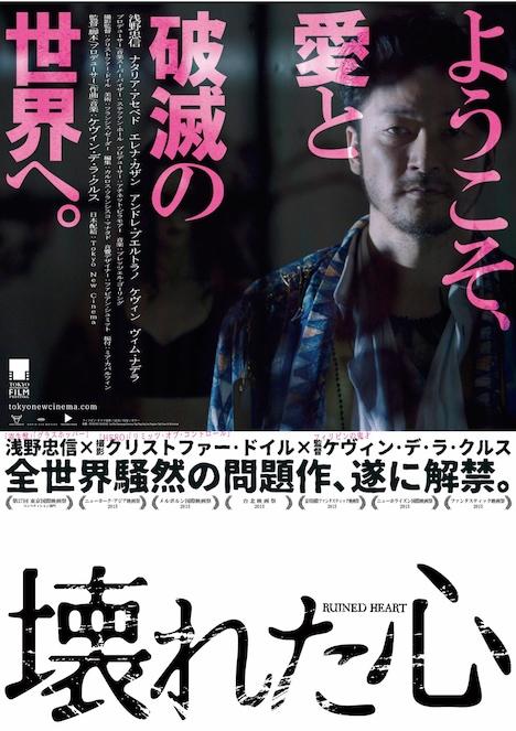 「壊れた心」チラシ表面 (c)2016 TOKYO NEW CINEMA