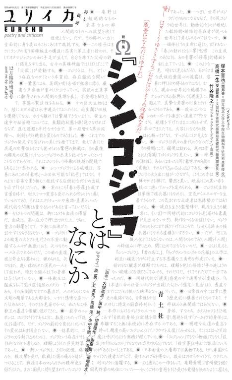 「ユリイカ2016年12月臨時増刊号 総特集Ω『シン・ゴジラ』とはなにか」表紙