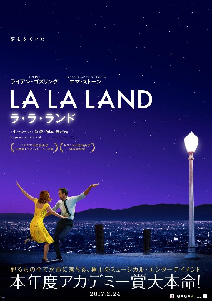 「ラ・ラ・ランド」ポスタービジュアル