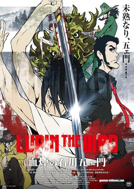 「LUPIN THE IIIRD 血煙の石川五ェ門」キービジュアル