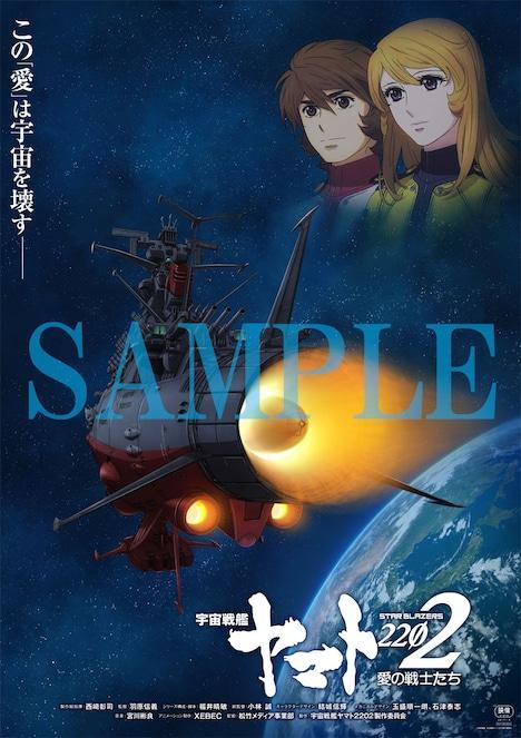 「宇宙戦艦ヤマト2202 愛の戦士たち」第1章前売り券の特典ポスター。